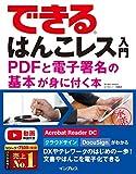 できるはんこレス入門 PDFと電子署名の基本が身に付く本 できるシリーズ
