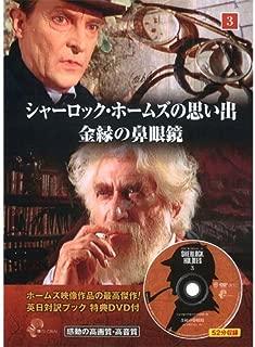 シャーロック・ホームズの思い出 3 ( 英日対訳ブック+特典DVD付 ) SHD-2703B