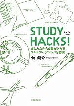 表紙: STUDY HACKS!   小山 龍介