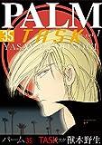パーム (35) TASK vol.1 (ウィングス・コミックス)