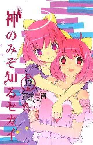 神のみぞ知るセカイ 13 (少年サンデーコミックス)