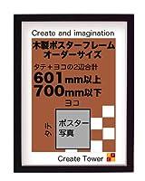 木製ポスターフレーム 和彩 お好きなサイズに加工 オーダーサイズ】タテ+ヨコの長さ合計 601以上 700mm以下 (ブラック)