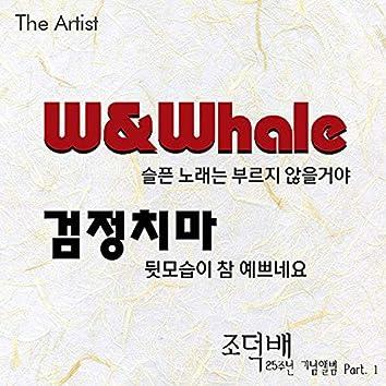 The Artist (조덕배 25주년 기념앨범 Part.1)