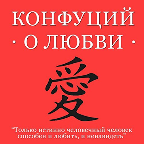 Konfutsiy o lyubvi [Confucius About Love] audiobook cover art