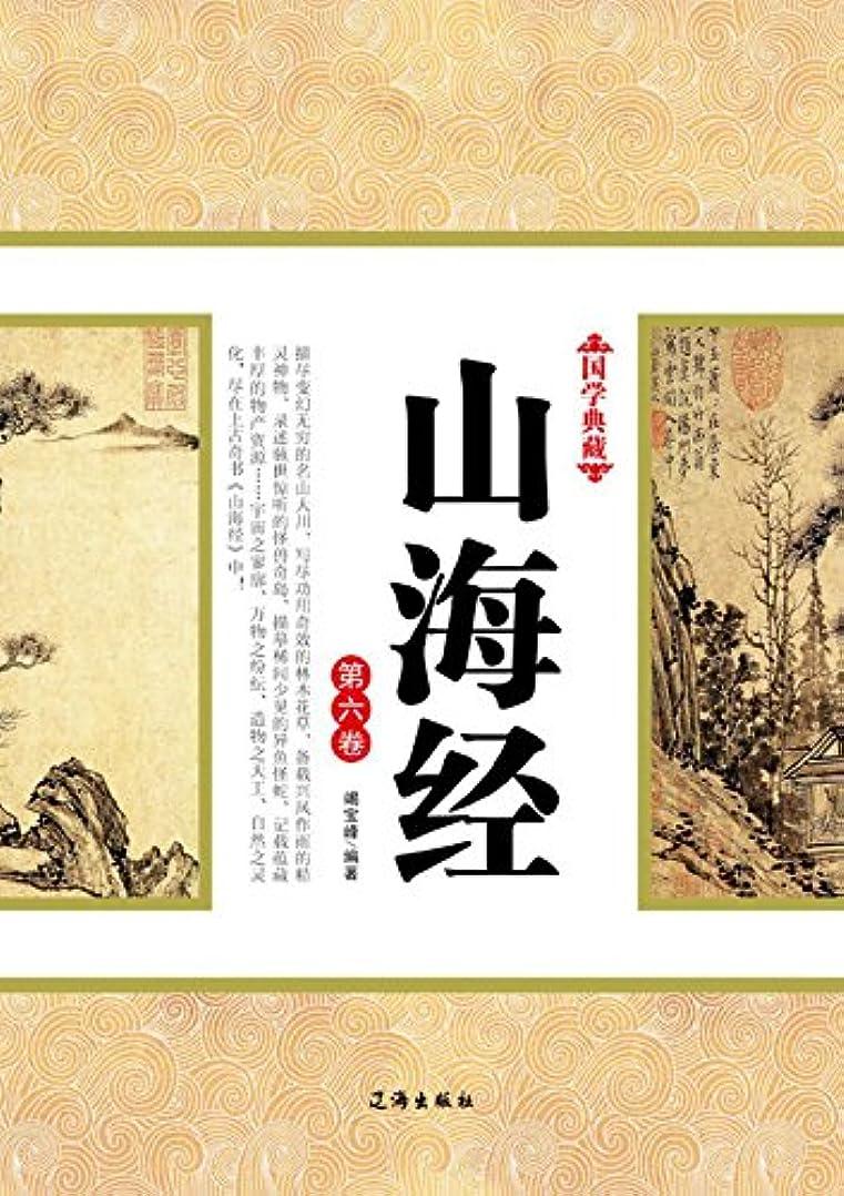 デザイナー構成員幹山海经(第六卷) (English Edition)