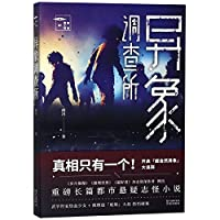 Agency for Mysterious Cases (Chinese Edition)