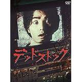 「デッドストック~未知への挑戦~」 DVD-BOX