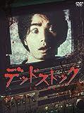デッドストック~未知への挑戦~ DVD-BOX[DVD]