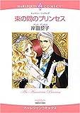 束の間のプリンセス (エメラルドコミックス ハーレクインシリーズ)