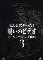 呪いのビデオ パーフェクトBOX3 [DVD]
