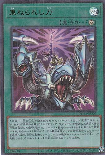 遊戯王 PGB1-JP009 束ねられし力 (日本語版 ミレニアムウルトラレア) PRISMATIC GOD BOX