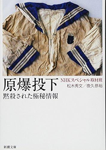 原爆投下: 黙殺された極秘情報 (新潮文庫)の詳細を見る