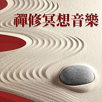 禪修冥想音樂 - 太極拳背景音樂, 淨化氣場, 佛教治愈之聲
