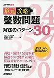 整数問題 解法のパターン30 (単元攻略)