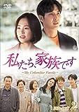 私たち、家族です~My Unfamiliar Family~ DVD-BOX2[DVD]