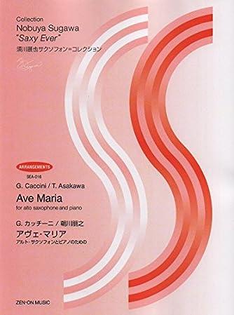 SEA-016 須川展也サクソフォン=コレクション G.カッチーニ/朝川朋之 アヴェマリア アルトサクソフォンとピアノのための