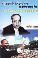 Dr. Babsaheb Ambedkar Aani Martin Lyuthar King