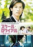 スクール・ロワイアル~極道学園~ DVD-BOX 2[DVD]