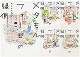 メタモルフォーゼの縁側 全5巻 完結セット (単行本コミックス)