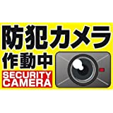 【Broadwatch】防犯ステッカー セット (50)