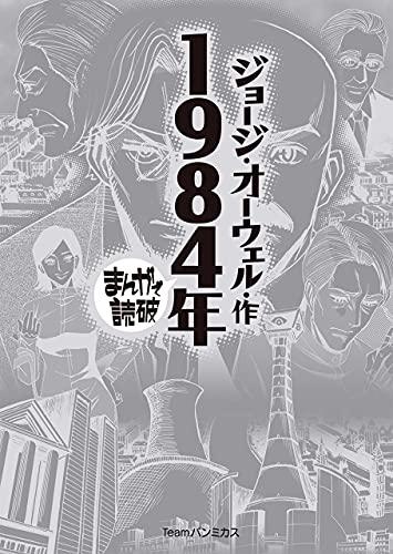 1984年 (まんがで読破)