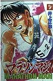 マラソンマン 9 (少年マガジンコミックス)