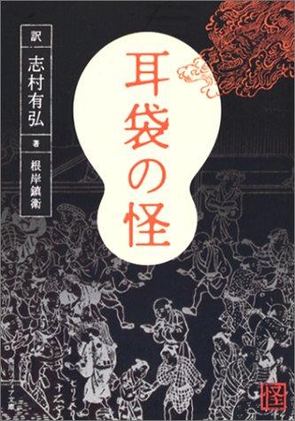 耳袋の怪 (角川ソフィア文庫)の詳細を見る