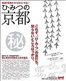 ひ・み・つの京都 (Leaf mook)