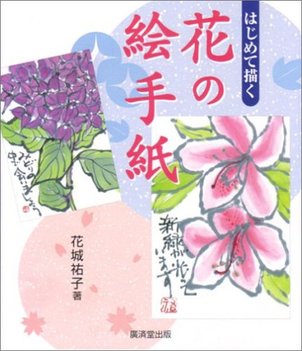 はじめて描く花の絵手紙