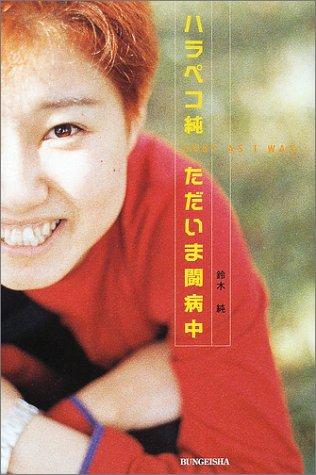 ハラペコ純 ただいま闘病中 (文芸社ドキュメントHEARTS!)