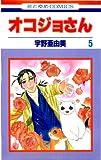 オコジョさん 5 (花とゆめコミックス)