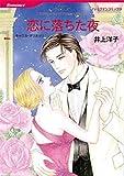 恋に落ちた夜 (HQ comics イ 4-3)