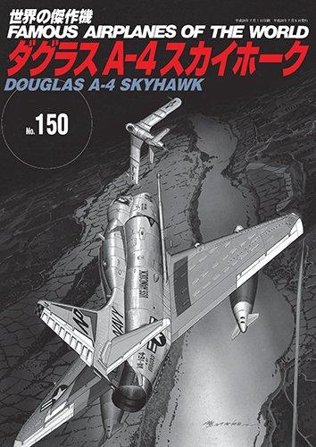 世界の傑作機No.150 ダグラス A-4スカイホーク (世界の傑作機 NO. 150)
