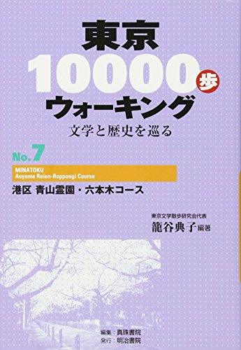 東京10000歩ウォーキングNo.7 港区 青山霊園・六本木コース: 文学と歴史を巡るの詳細を見る