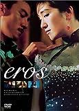 愛の神、エロス [DVD]