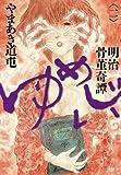 明治骨董奇譚 ゆめじい(2) (ビッグコミックススペシャル)