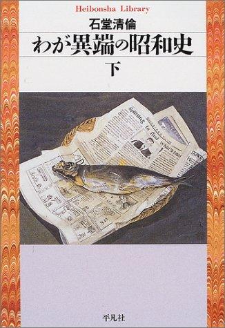 わが異端の昭和史〈下〉 (平凡社ライブラリー)の詳細を見る