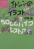 イトシンのイラスト50ccバイクレストア (講談社SOPHIA BOOKS)