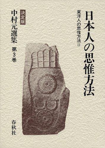 中村元選集〈第3巻〉/東洋人の思惟方法〈3〉日本人の思惟方法