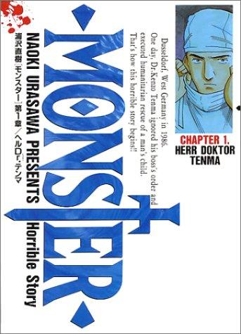 MONSTER: ヘルDr.☆(ドクター)☆テンマ (1) (ビッグコミックス)