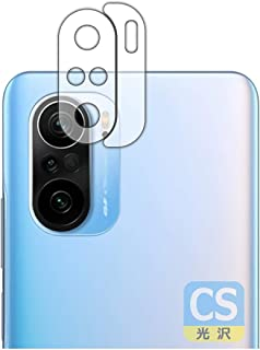 PDA工房 Xiaomi Redmi K40 / K40 Pro / K40 Pro+ Crystal Shield 保護 フィルム [レンズ周辺部用] 光沢 日本製