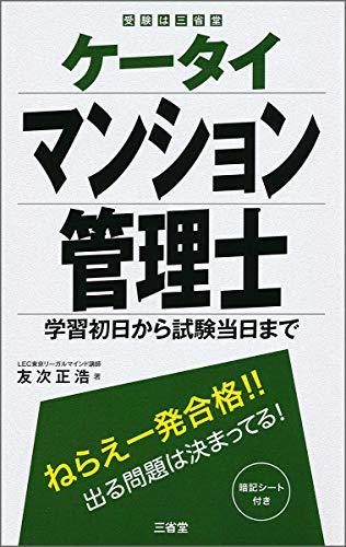 ケータイマンション管理士 (受験は三省堂)