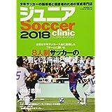 ジュニアサッカークリニック 2018 ― Soccer clinic 8人制サッカーの賢い活用術と練習法 (B.B.MOOK1410)