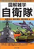自衛隊 (図解雑学)