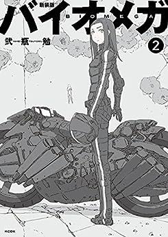 [弐瓶勉]の新装版 バイオメガ(2) (シリウスコミックス)