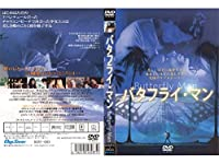 Butterfly Man バタフライ・マン [DVD]