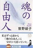 魂の自由人 (光文社文庫)