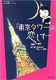 「東京タワー」に恋して…―年下男(ペット君)と年上女(飼い主)のゆるーい関係