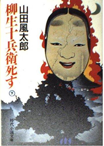 柳生十兵衛死す (下) (時代小説文庫 (264)) - 山田 風太郎