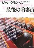 最後の陪審員〈下〉 (新潮文庫)